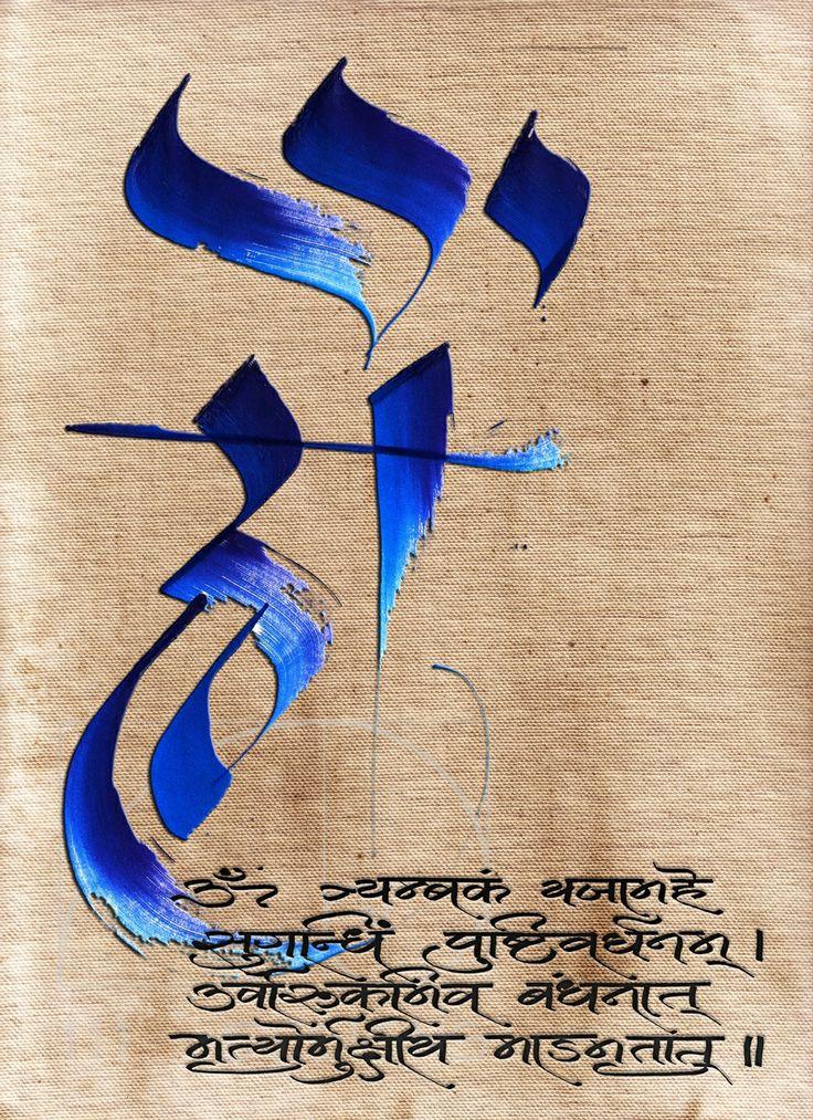 I Mantra sono un linguaggio? Perché non tutto è traducibile