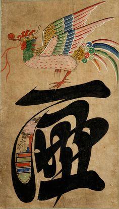 Rappresentazione delle virtù dell'etica confuciana: l'onore. Dipinto coreano del XIX secolo.