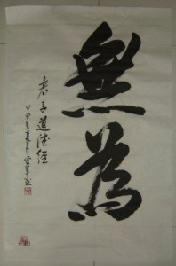 Wu-Wei, l'Azione del Non-Agire, è un concetto importante del Taoismo. Descrive quello stato dell'essere nel quale qualunque azione segue il fluire naturale dei cicli dell'esistenza, senza opporvisi.
