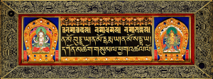 Esempio di scritto sacro sanscrito