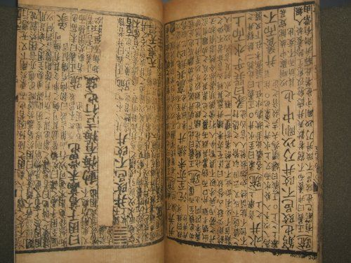 """I Ching o """"Libro dei Mutamenti"""" si narra sia una delle opere cinesi più antiche. Rappresenta un metodo di divinazione incastonato all'interno del sistema filosofico confuciano ed ebbe una fondamentale influenza anche sul taoismo. Il nostro Maestro Maha Atma Choa Kok sui ne portava sempre con sé una copia, in tutti i suoi viaggi."""