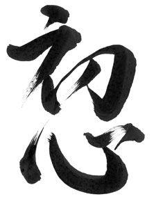 """""""Shoshin"""" è un concetto Zen che significa """"mente del principiante"""" a indicare un atteggiamento di apertura e mancanza di preconcetti nello studio di qualunque cosa, come è appunto quella di un allievo all'inizio del suo percorso di apprendimento."""